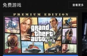 GTA5免费后各路玩家的反应,Steam评论区被刷崩溃!
